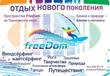 Пространство FreeDom