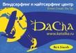 Серфстанция Дача
