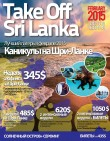 TakeOff Surf School Sri Lanka